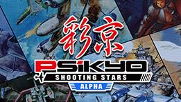 Découvrez le test de la compilation Psikyo Shooting Stars Alpha, disponible sur Nintendo Switch depuis janvier 2020.