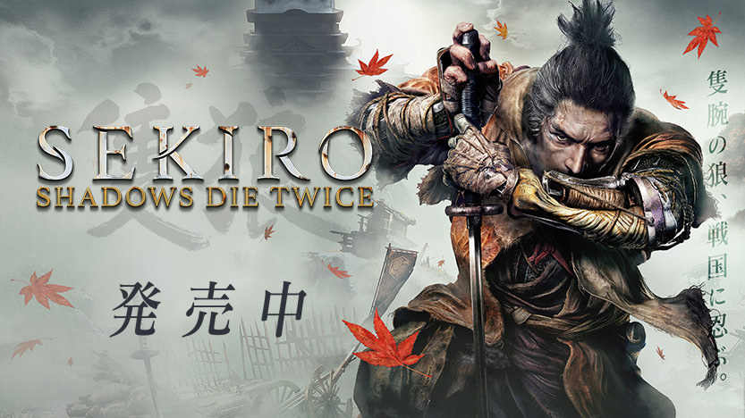 Sekiro : Shadows Die Twice. Le test intraitable du nouveau From Software